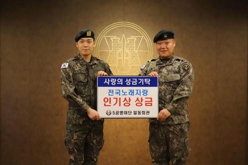 5공병여단 장영호 중사, 송민규 상병