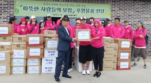 연예인 봉사단 '따뜻한 사람들의 모임' 후원물품 전달