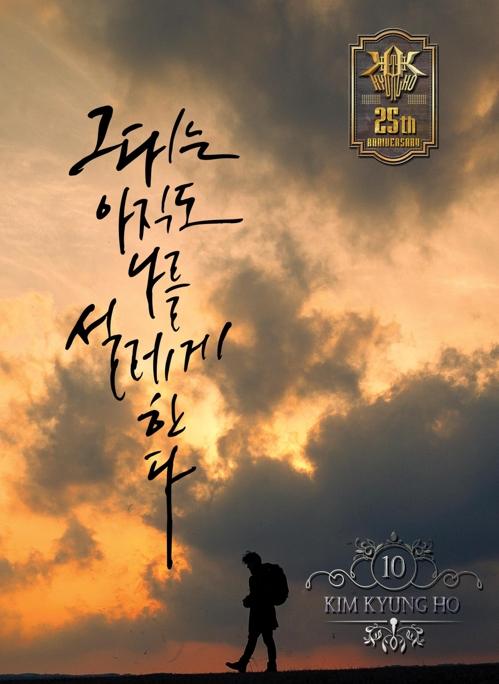 김경호 25주년 기념 10집 커버