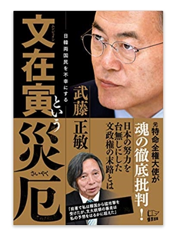 무토 전 대사가 출간한 '문재인이라는 재액' 표지 [아마존재팬 캡처]