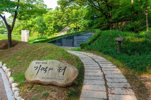 일본군 위안부 기억의 터 [서울관광재단 제공]