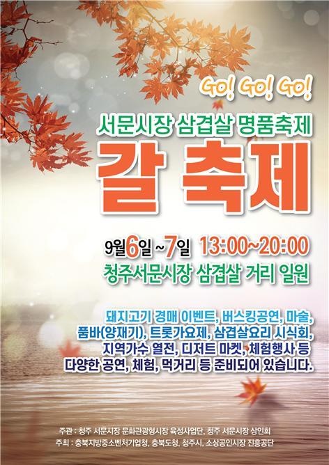 서문시장 갈축제 포스터