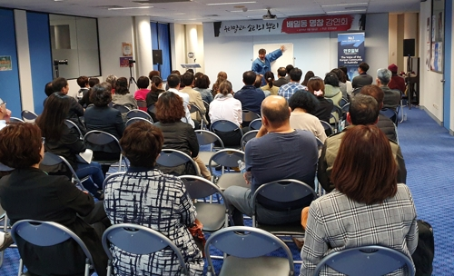 2019년 9월 6일 호주 시드니에서 열린 배일동 명창 강연회