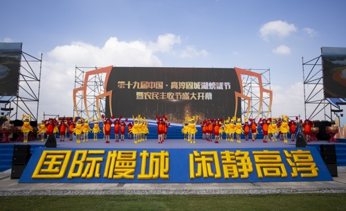 The opening ceremony of 19th China Gaochun Gucheng Crab Festival