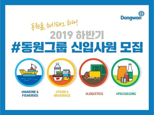동원그룹 신입사원 공개채용
