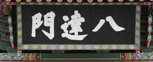 수원화성 '팔달문' 현판