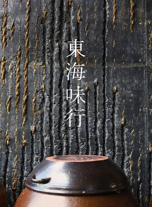 '발효건축'을 적용해 지은 복순도가 건물과 70년 이상 된 장독 [사진/성연재 기자]