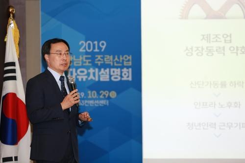경남 투자강점 소개하는 문승욱 경제부지사