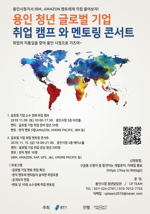 용인시 글로벌 기업 취업캠프·멘토링 콘서트 개최