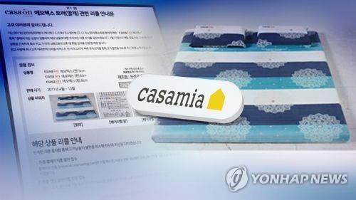 '라돈 기준초과' 까사미아 매트 소비자, 억대 손배소 패소