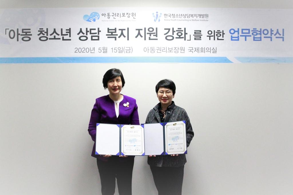 아동청소년 상담복지 지원강화를 위한 업무협약