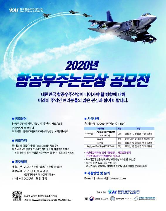 2020 항공우주논문상 공모전