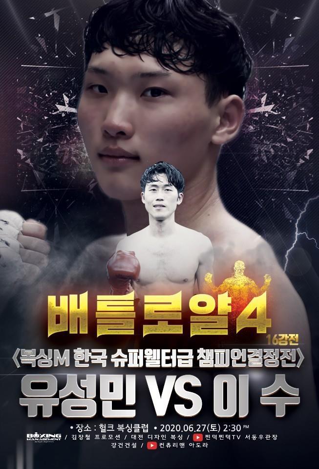 유성민-이수, 복싱M 한국 슈퍼웰터급 챔피언결정전