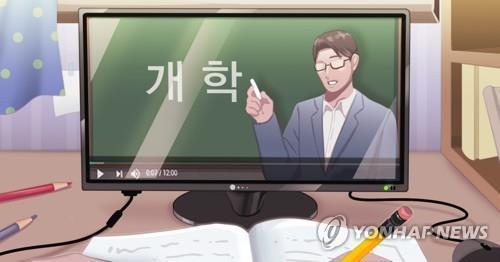 고교 온라인 수업 중 성기 노출한 10대 검거