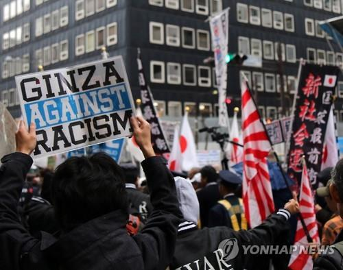 혐한 시위대와 이에 항의하는 시민들