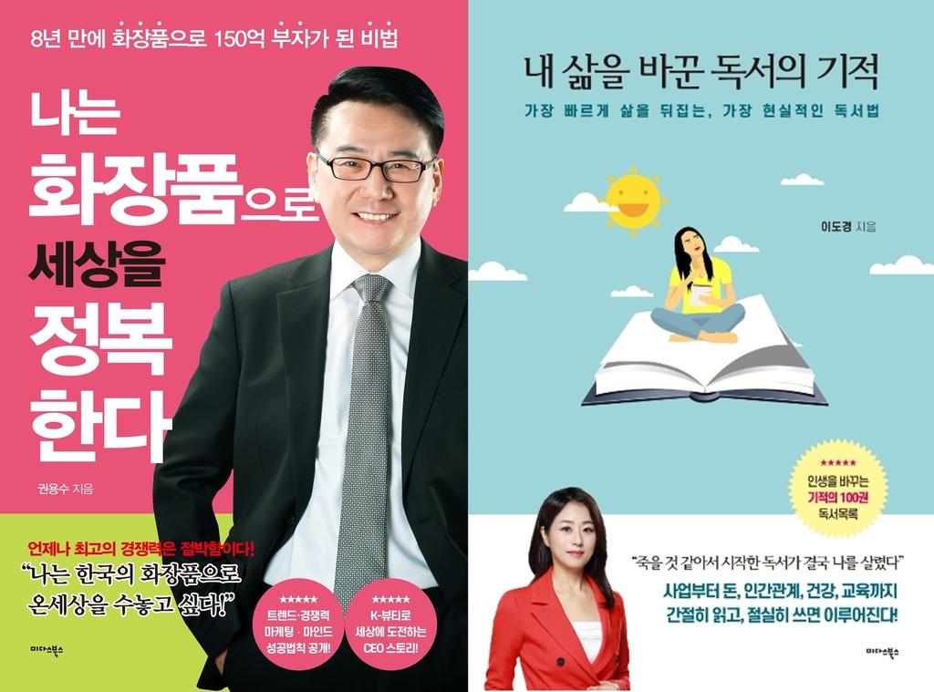 재일 부부사업가 권용수·이도경이 펴낸 경영 노하우와 독서법