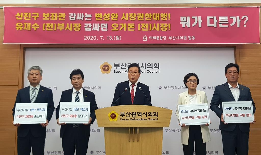통합당 부산시의원들, 오거돈 측근인사 재임용 중단 촉구   연합뉴스