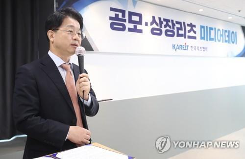 한국리츠협회 2020년 공모ㆍ상장리츠 미디어데이