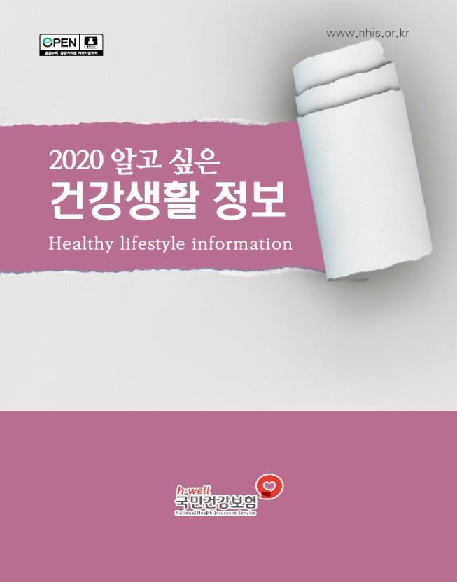 2020 알고 싶은 건강생활 정보 표지