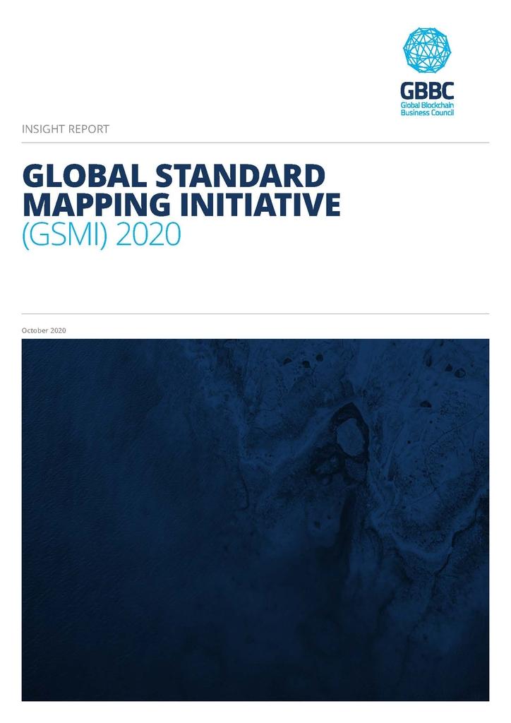 글로벌 표준 보고서 표지