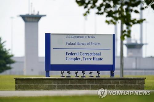 테러호트 연방 교도소