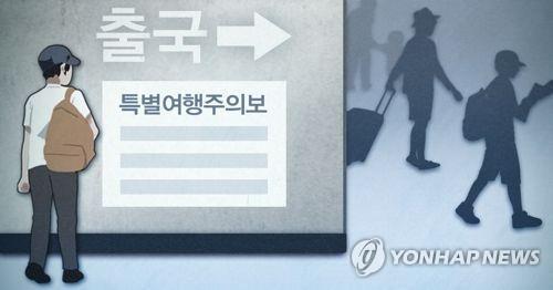 정부, 전세계 특별여행주의보 재연장 (PG)