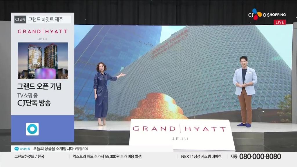 CJ오쇼핑, 그랜드 하얏트 제주 숙박권 판매 방송