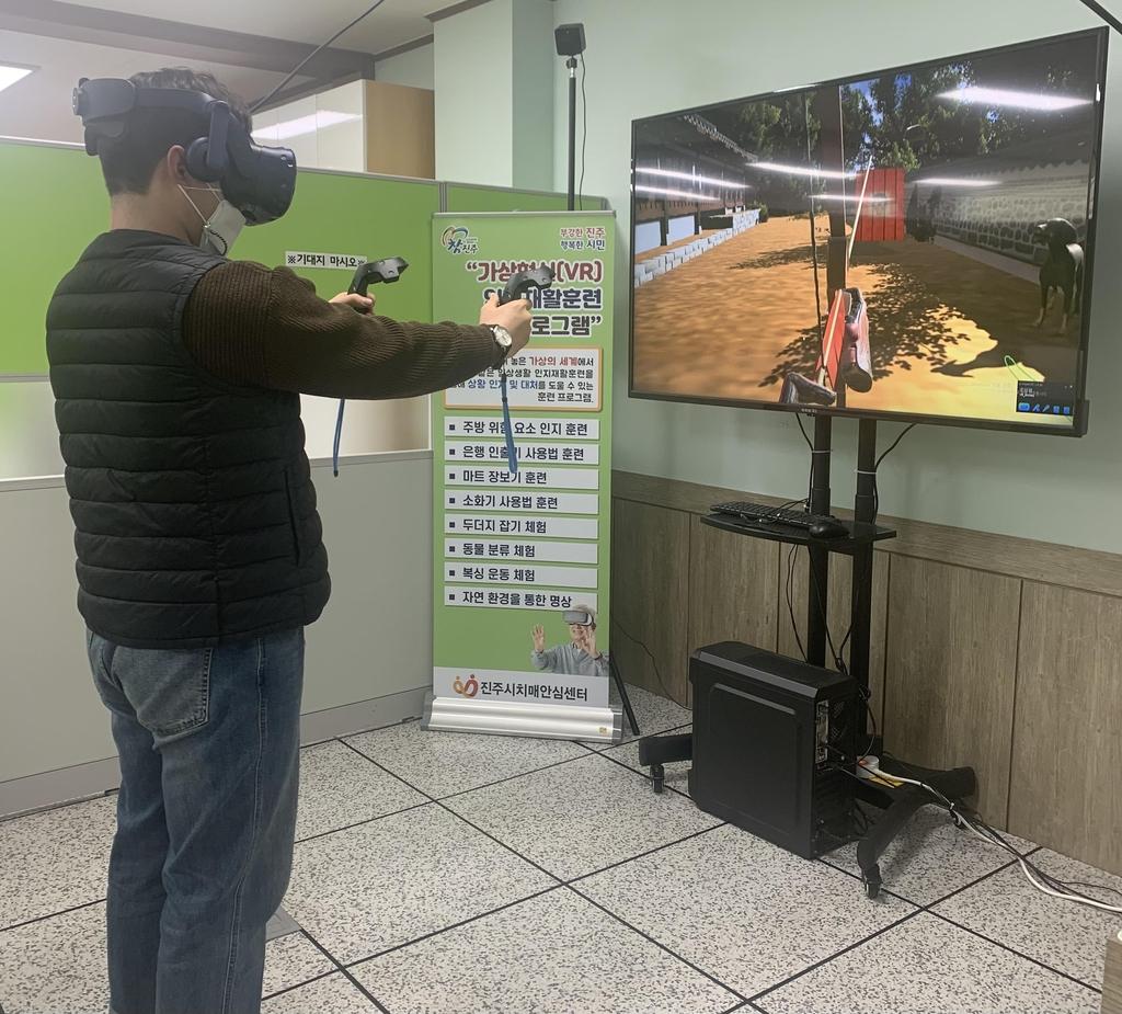 가상현실장비(VR) 인지훈련프로그램 체험존