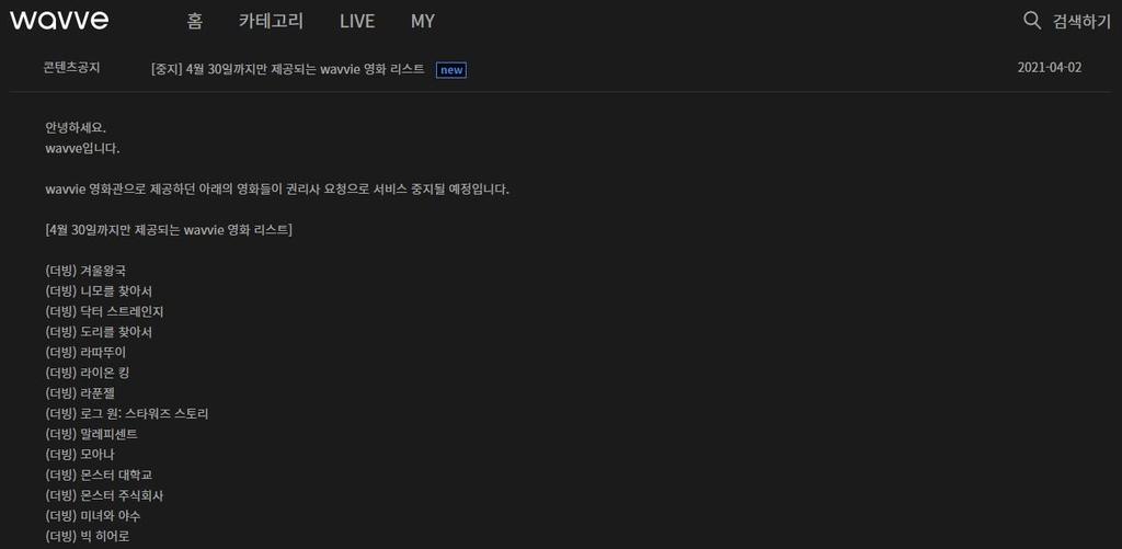 [웨이브 홈페이지 캡처. 재판매 및 DB 금지]