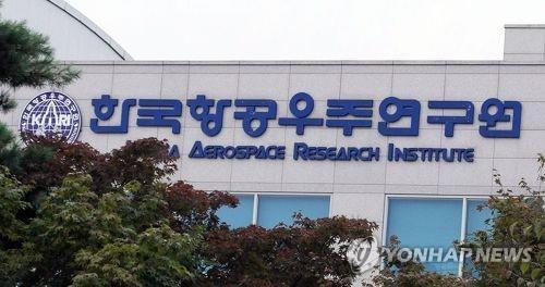 한국항공우주연구원 현판