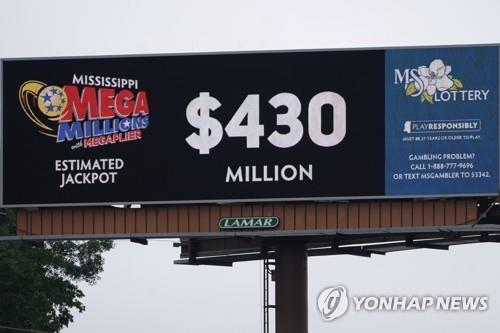 미국 복권 광고판