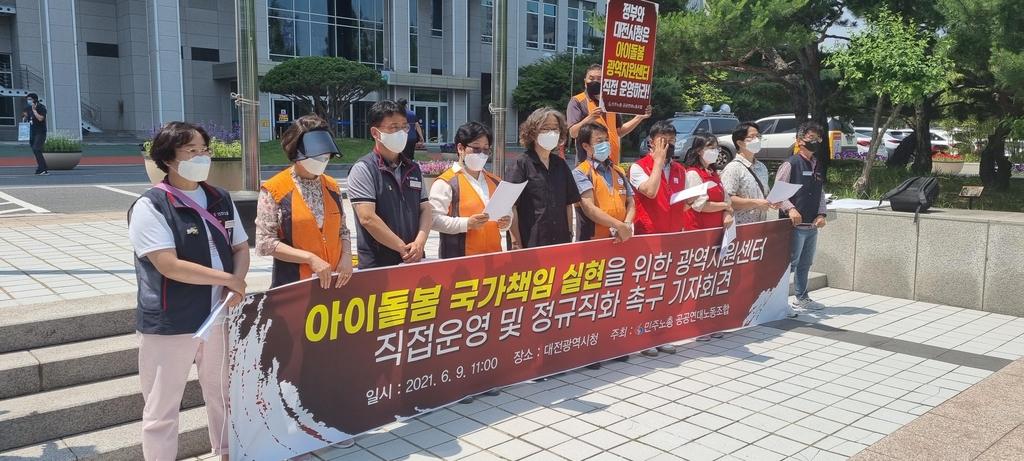 """""""아이돌봄 광역지원센터 정부·지자체가 직접 운영하라"""""""