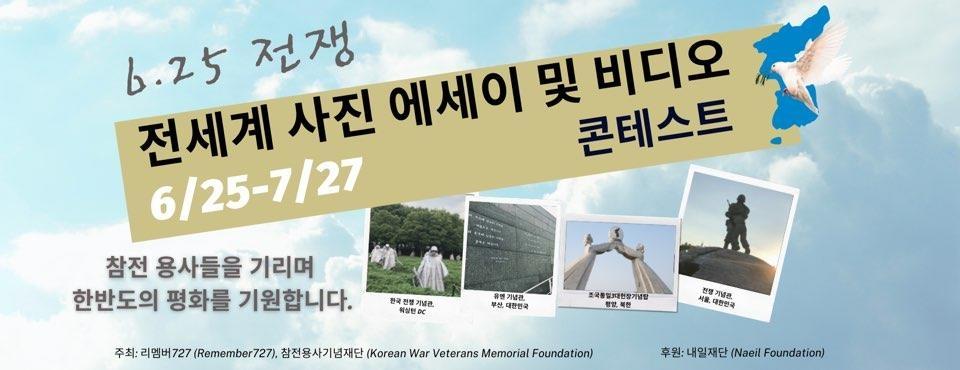 사진 에세이·영상 콘테스트 개최 홍보 포스터