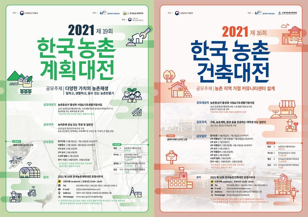 한국농촌계획대전·한국농촌건축대전 포스터