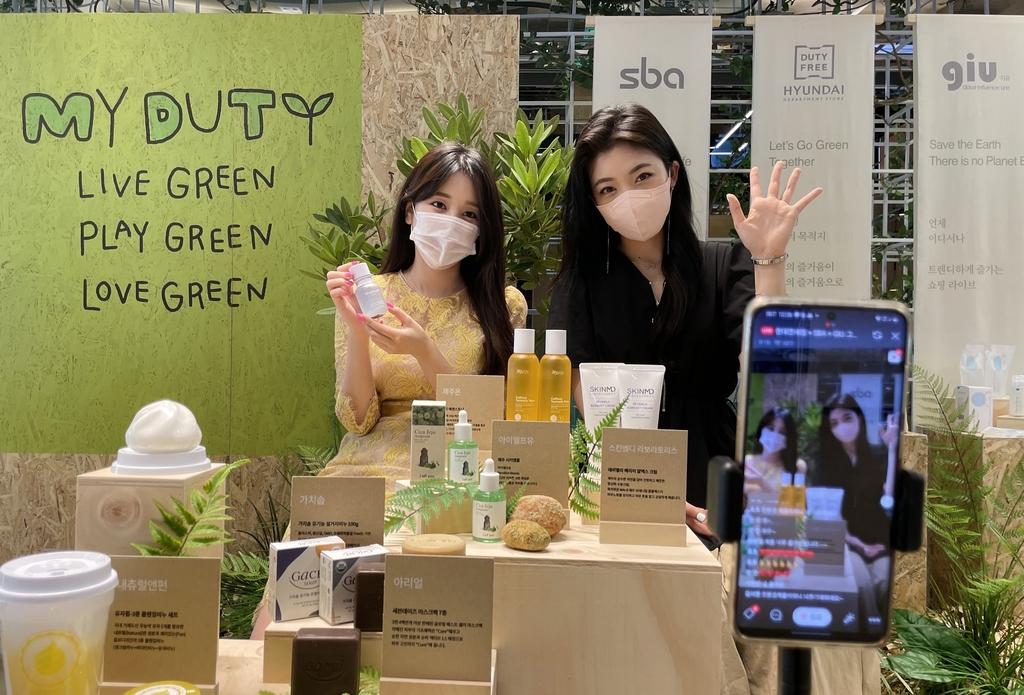 현대백화점면세점, 중소 친환경 브랜드 육성