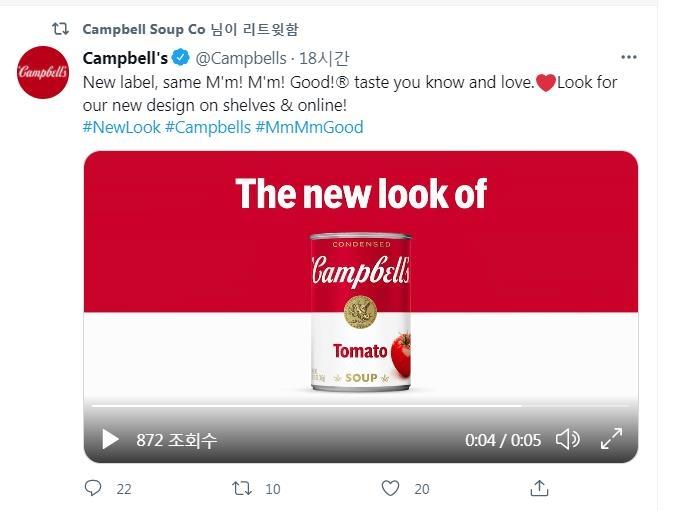 새 디자인을 적용한 캠벨 수프의 캔 제품