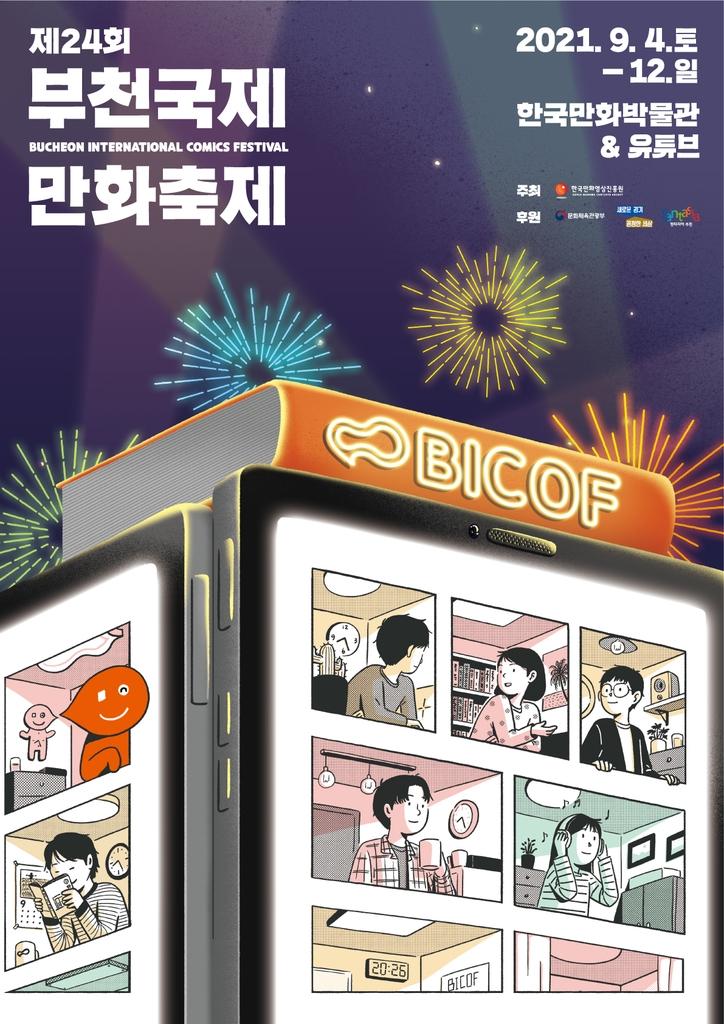 '만화세상으로 떠나자'…부천만화축제 내달 4∼12일 개최 - 1