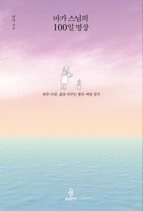 [신간] 부처님을 닮으려는 1000일 - 3