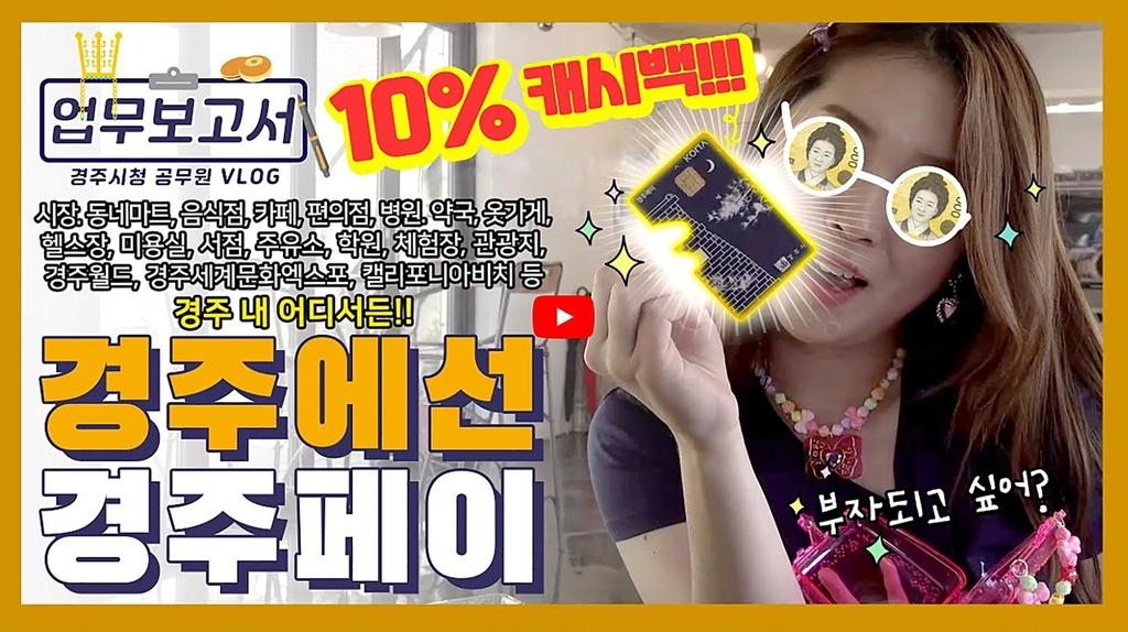 경주페이 홍보영상 캡처