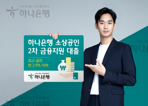 하나은행, '소상공인 2차 금융지원 대출' 금리 지원 - 1