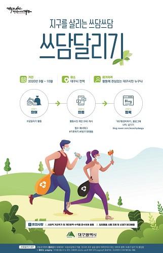 대구광역시, 달리며 지구를 살리는 '쓰담달리기' 진행 - 1