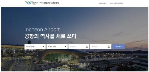 인천공항, 11월 1일부터 주차장 예약 서비스 실시 - 1