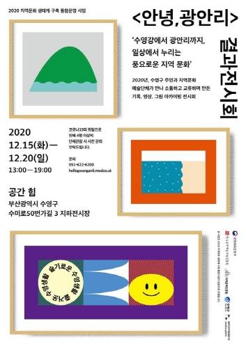 부산 수영구, 지역 문화생태계 구축사업 성과 전시회 개최 - 1