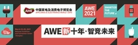 [PRNewswire] AWE2021 changes venue & dates to NECC (Shanghai) on March 23-25