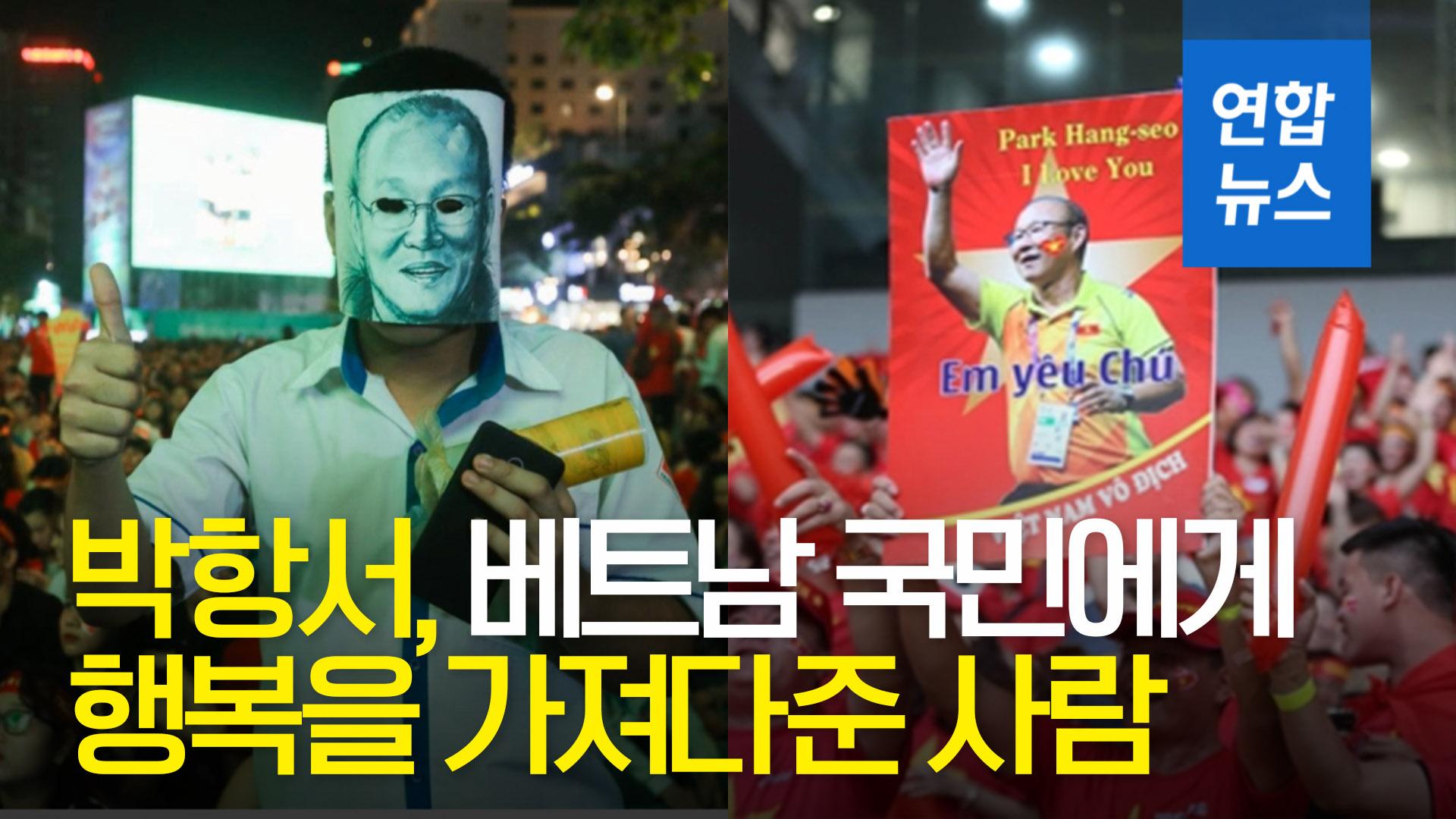 """[영상] """"박항서, 베트남 국민에게 행복을 가져다준 사람"""""""