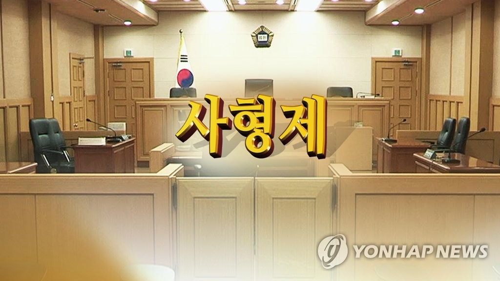 (Yonhap Feature) Hwaseong serial murder case rekindles debate over death penalty in S. Korea - 1