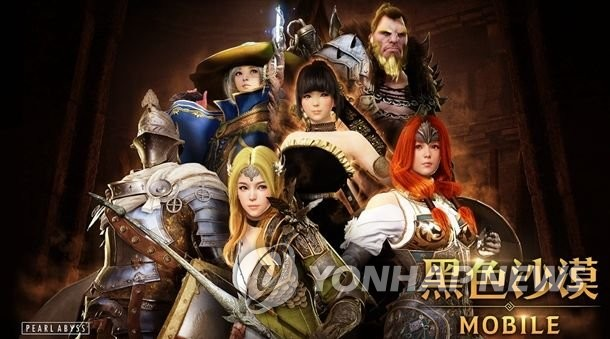 "This photo provided by South Korean game maker Pearl Abyss shows the mobile version of ""Black Desert."""