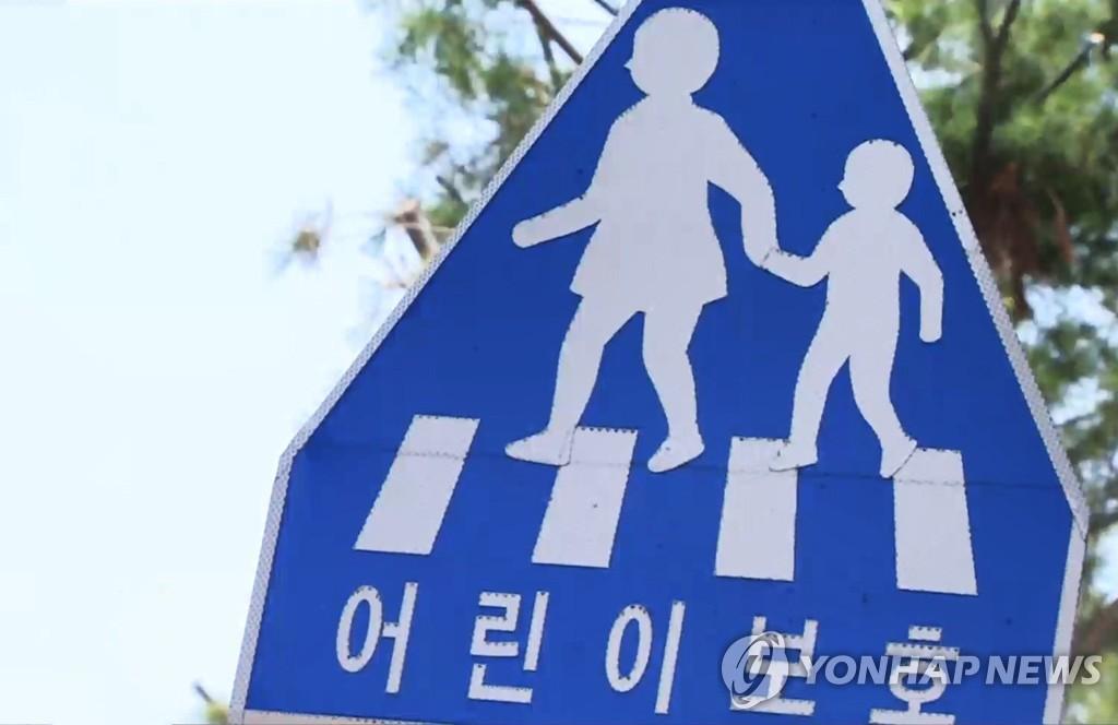 어린이보호