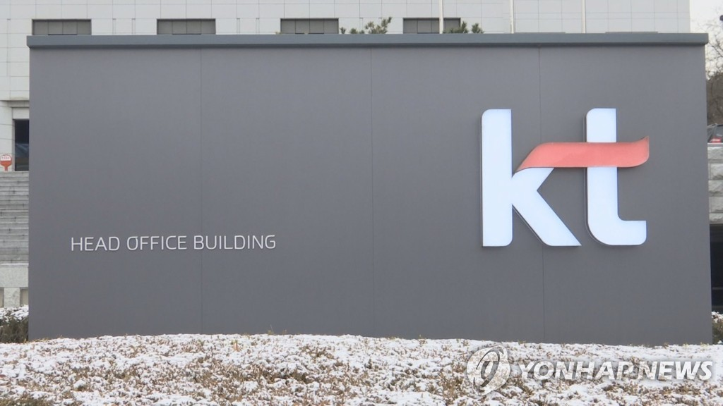 KT headquarters in downtown Seoul