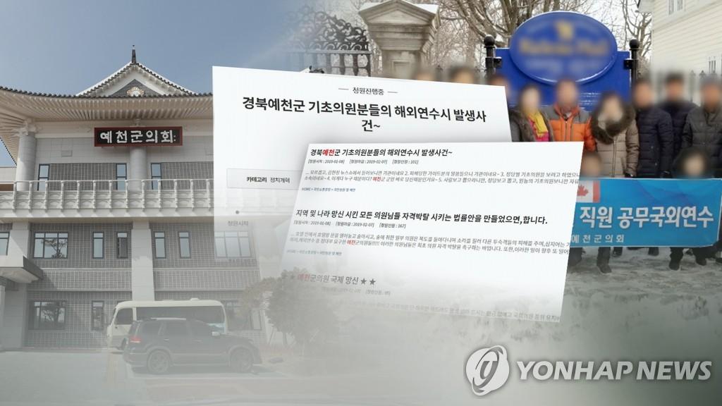 '국제망신' 예천군의회 추태에 들끓는 민심 (CG)